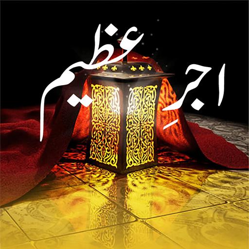 Special Azkar and Duain Islam