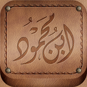 مكتبة ابن محمود APK