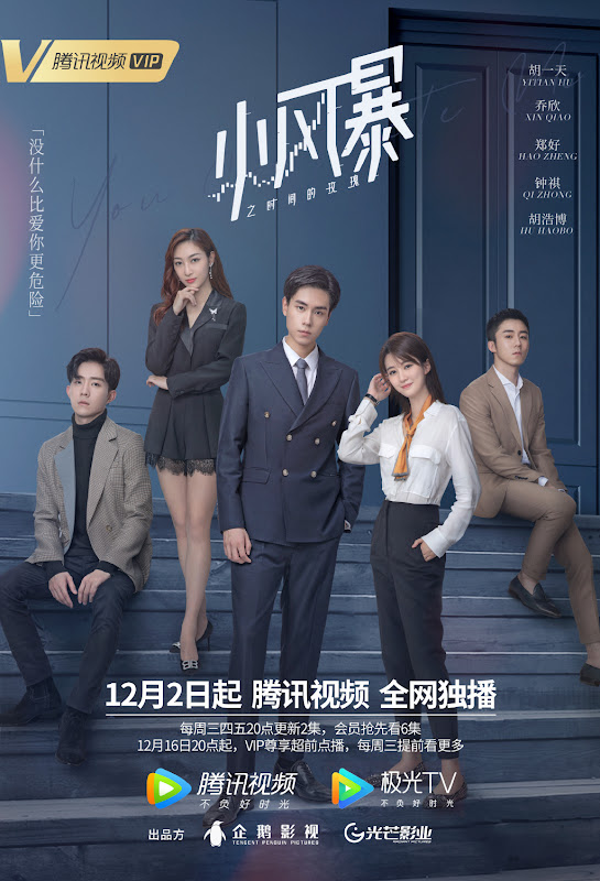 You Complete Me China Web Drama
