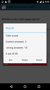 Polity Online Test In Telugu screenshot
