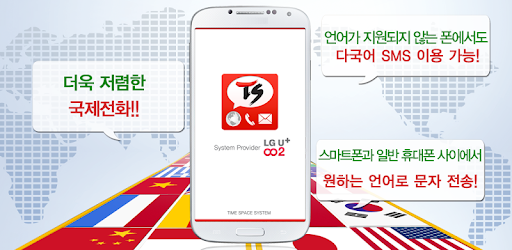 TS 국제 문자/전화 in Korea app (apk) free download for Android/PC/Windows screenshot