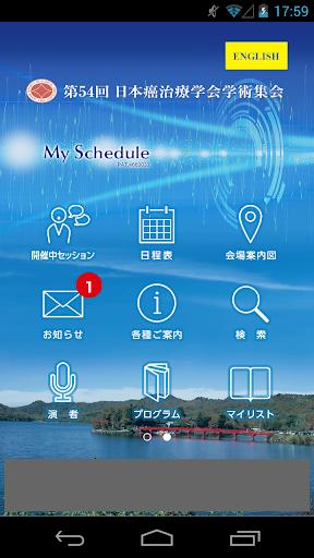 第54回日本癌治療学会学術集会 My Schedule