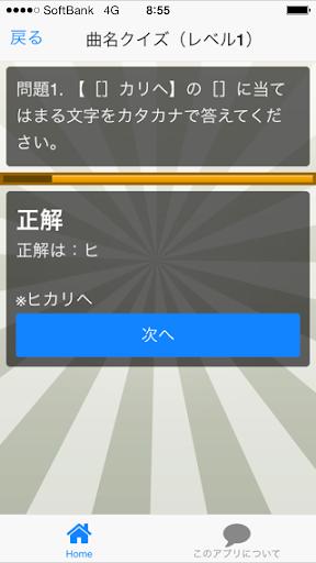 曲名穴埋めクイズ・miwa編 ~タイトルが学べる無料アプリ~|玩娛樂App免費|玩APPs