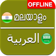 Malayalam to Arabic Dictionary Offline