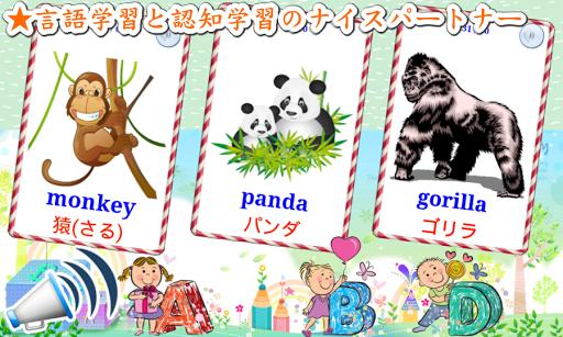 動物図鑑 V2 動物の音 英単語 子供のジグソーパズル