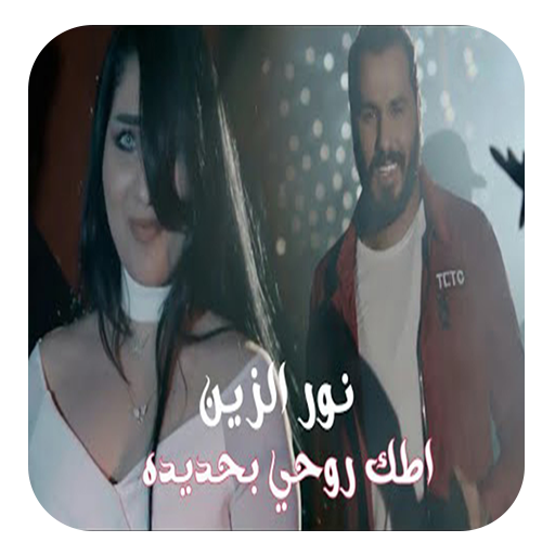 اطك روحي app (apk) free download for Android/PC/Windows