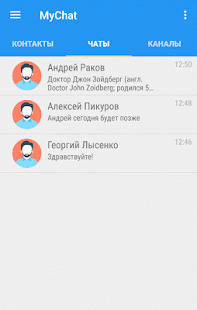 MyChat Messenger- screenshot thumbnail