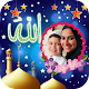 Download Allah Photo Frame editor For PC Windows and Mac