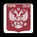 Трудовой кодекс РФ 2016 (бспл)