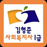 김형준 사회복지사 1급