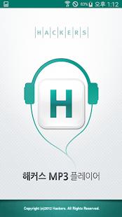 해커스 MP3 플레이어 - 무료 토익 토플 영어 리스닝 - náhled