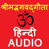 Hindi Gita Audio Full, Hare Krishna, Om Meditation