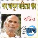 শাহ আব্দুল করিমের হিট বাউল গান icon