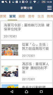 青年日報行動APP - náhled