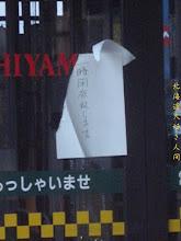 Photo: 東日本大震災による停電で閉店した店舗