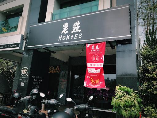 老點_Homies
