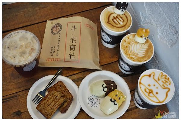 斗宅商社Café & Bar (花蓮市)-博愛特區逃花蓮內的文青下午茶咖啡廳~內有超可愛的鎮店柴犬!