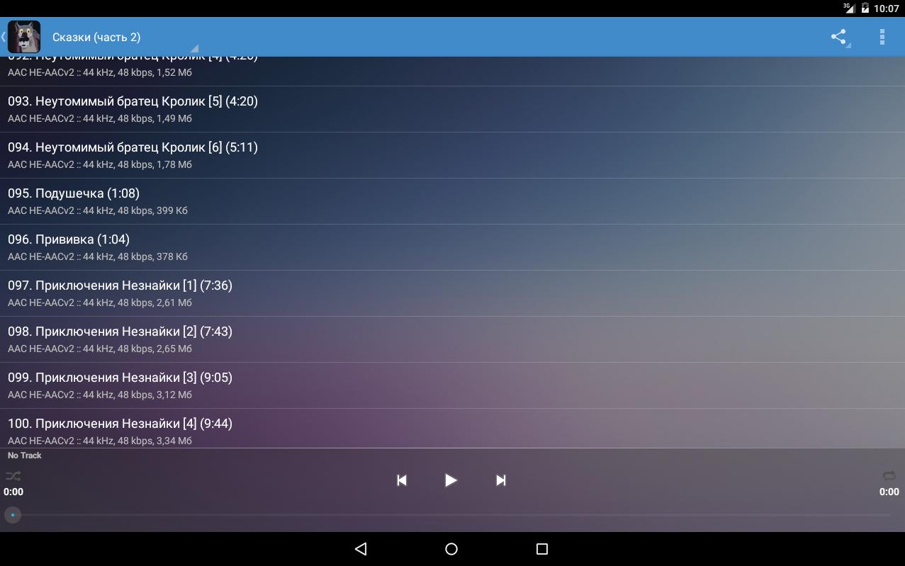 Аудиосказки слушать бесплатно аудио сказки онлайн аудио