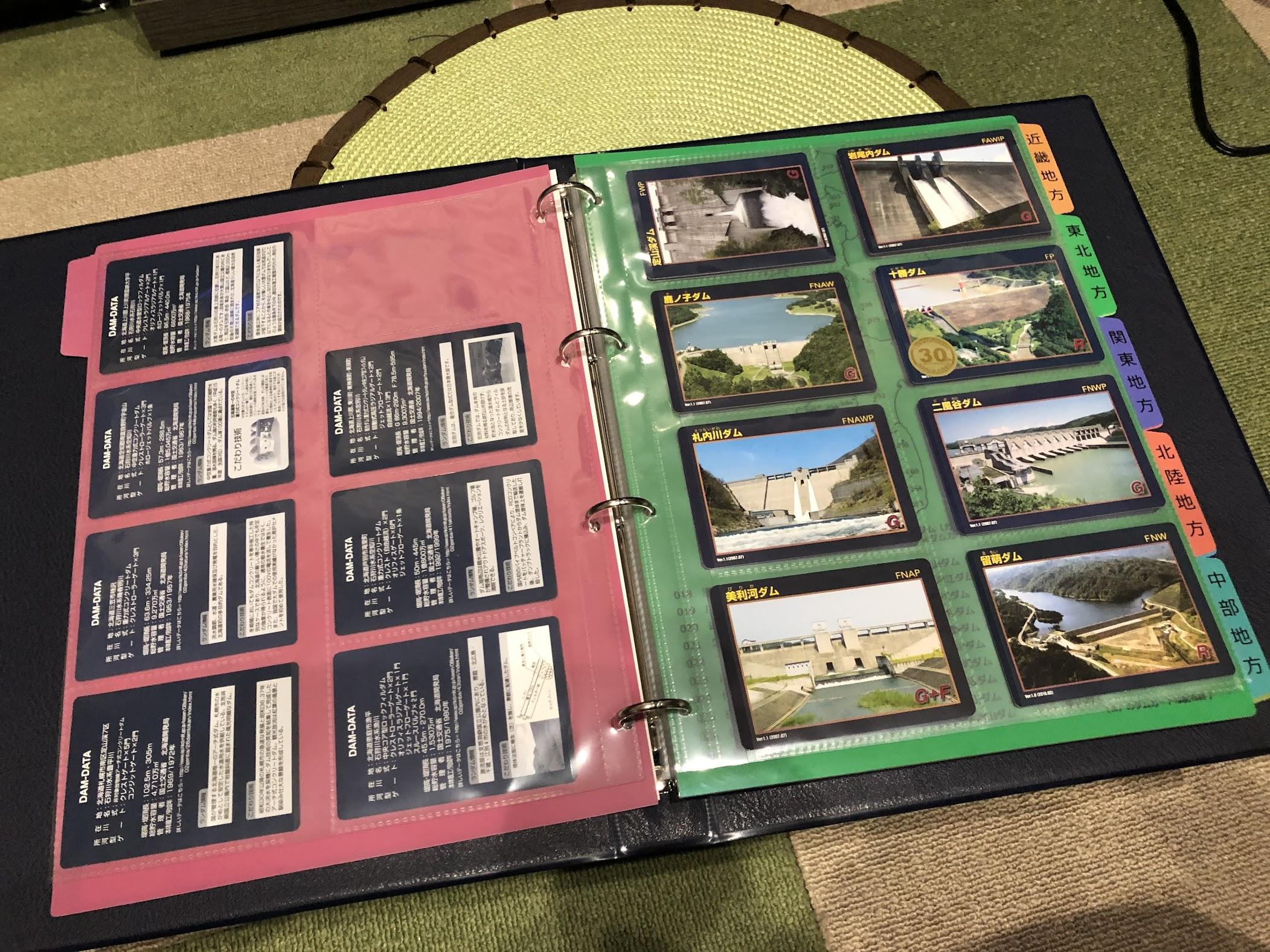 ダムカードを保管するバインダーを買ってみよう(テージー ダムカード コレクションファイル DC-324)
