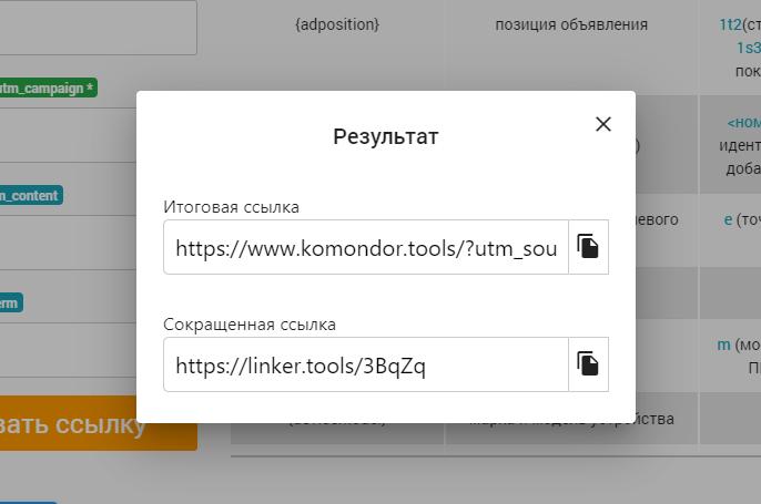 Генератор ЮТМ меток Komondor PPC Software
