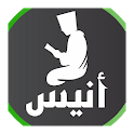 أنيس المسلم icon