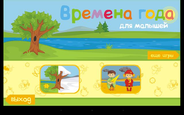 Seasons for children - screenshot