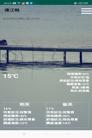 語音天氣預報