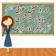 Learn Arabic in Urdu