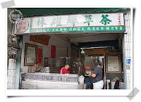 林耀輝青草茶