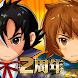 防衛三国志:~ぷちかわ武将と戦略バトル~
