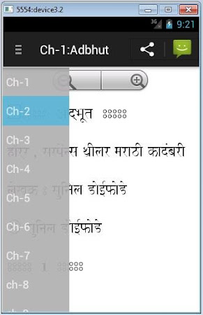 Adbhut - Marathi Novel  Book 5.0 screenshot 933458