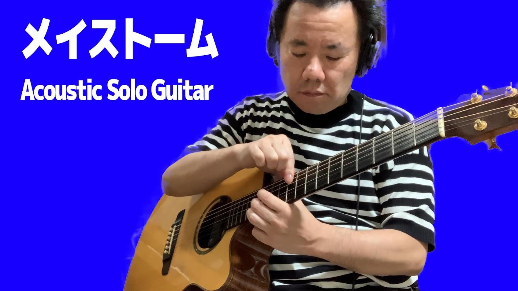 メイストーム-May Storm-Acoustic Solo Guitar
