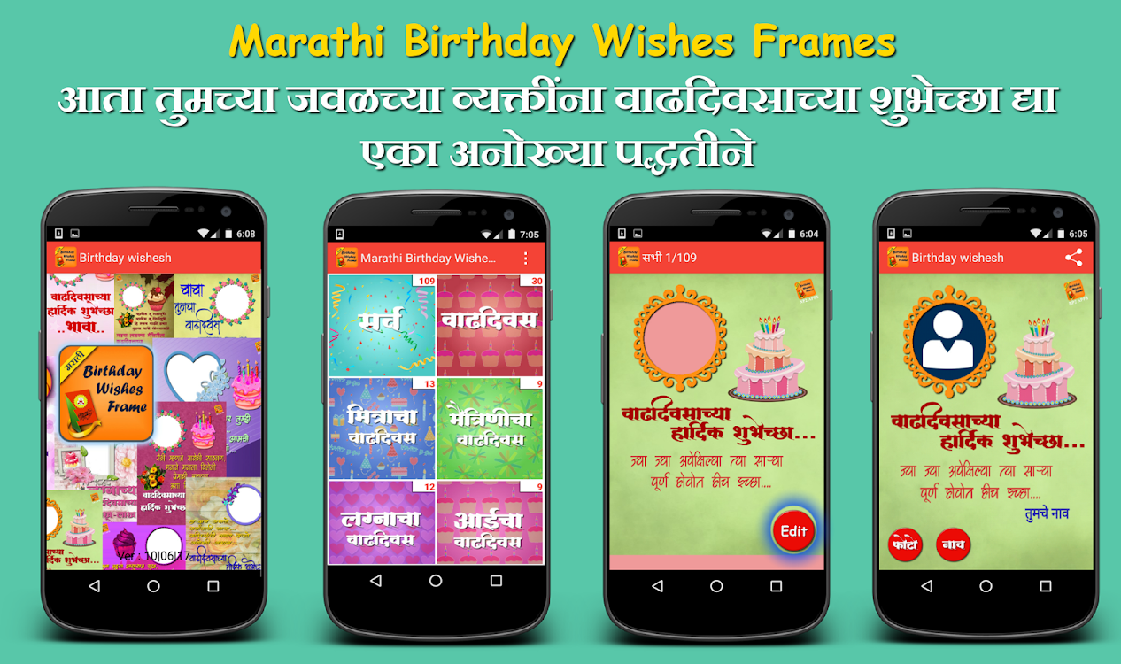 Marathi Birthday Wishes Frames Android By NP2 Apps