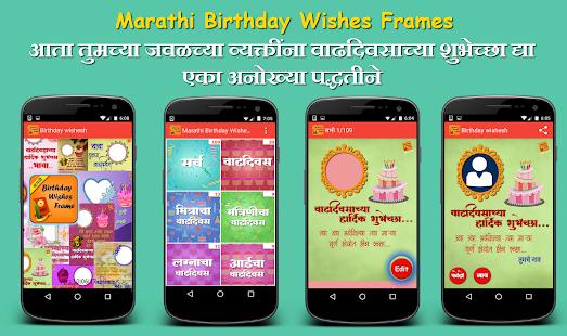 Marathi birthday wishes frames apps on google play screenshot image altavistaventures Images