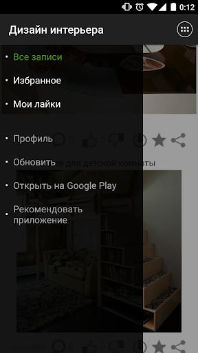 玩免費遊戲APP|下載Дизайн интерьера app不用錢|硬是要APP