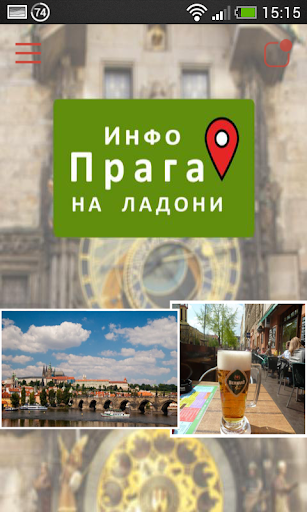 Прага для иностранцев