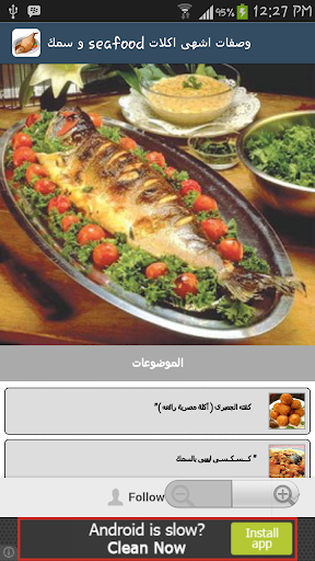 وصفات اشهى اكلات seafood و سمك