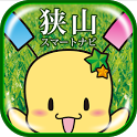狭山スマートナビ icon
