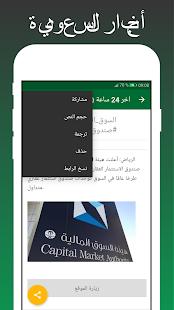 [Saudi Arabia Newspapers] Screenshot 4