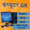 Computer GK - कम्प्यूटर ज्ञान icon