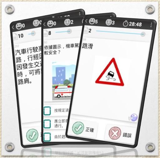 Taiwan driver license exam Apk 2