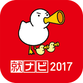 就ナビ2017アプリ