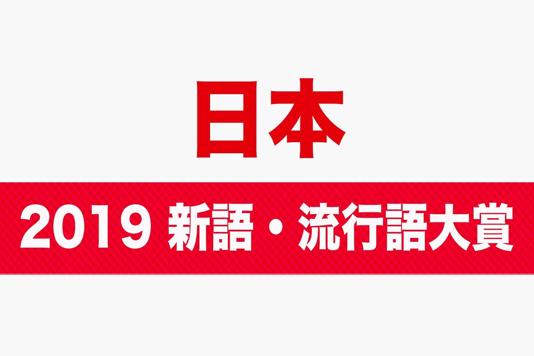 [迷迷日本] 2019 新語・流行語大賞 ONE TEAM 得大獎