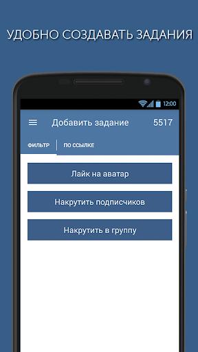Лайки и подписчики ВКонтакте с Ad-social for PC