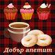 Download Добър апетит For PC Windows and Mac