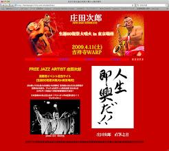 Photo: 庄田次郎「生誕60祝祭大噴火in東京場所」 HP作成 http://homepage3.nifty.com/shoda60free/