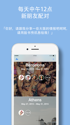 At - 旅游、朋友、乐趣|玩旅遊App免費|玩APPs