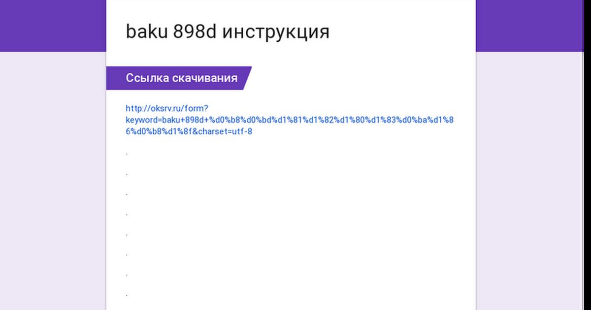 baku 898d инструкция