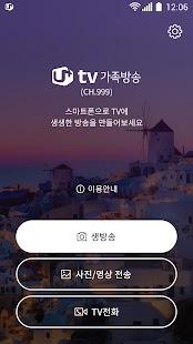 U+tv 가족방송 (직캠) - náhled