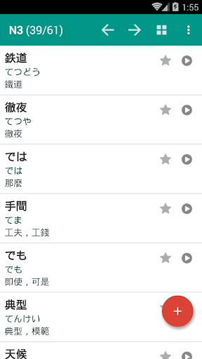 JLPT日语单词